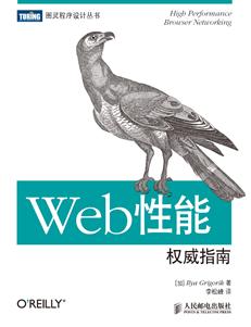 图灵程序设计从书 - Web性能权威指南 Ilya Grigorik (作者) 李松峰 (译者) pdf
