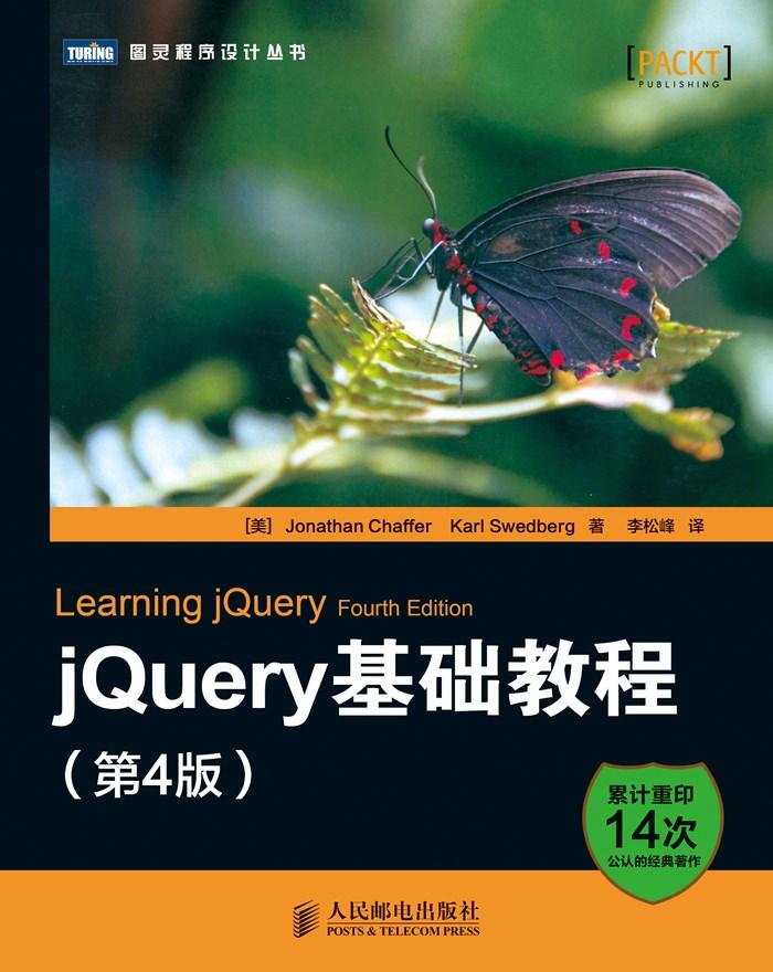 图灵程序设计丛书 -  jQuery基础教程(第四版)图灵社区会员 Jonathan Chaffer , Karl Swedberg (作者) 李松峰 (译者) pdf