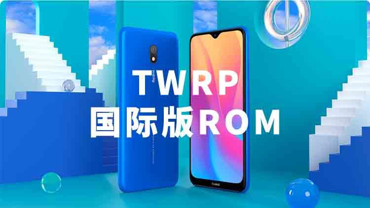 REDMI8A  刷机 root twrp 记录 国际版 rom