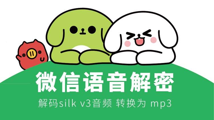 微信语音 silk 格式录音文件 转换 mp3  微信语音解密破解